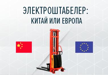 Сравнение китайских и европейских штабелеров