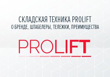 Складская техника PROLIFT